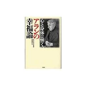 発売日:2012年09月 / ジャンル:哲学・歴史・宗教 / フォーマット:本 / 出版社:宝島社 ...