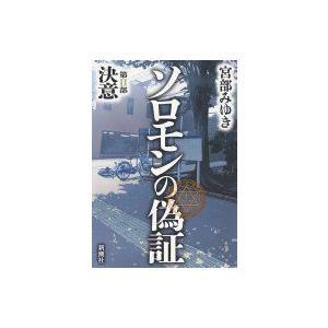 ソロモンの偽証 第2部 決意 / 宮部みゆき ミヤベミユキ  〔本〕