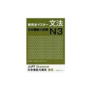 新完全マスター文法 日本語能力試験N3 / 友松悦子  〔本〕