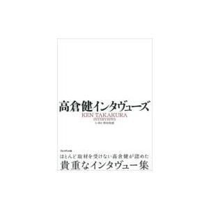 高倉健インタヴューズ / 野地秩嘉  〔本〕