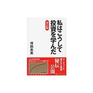 発売日:2012年08月 / ジャンル:ビジネス・経済 / フォーマット:本 / 出版社:パンローリ...