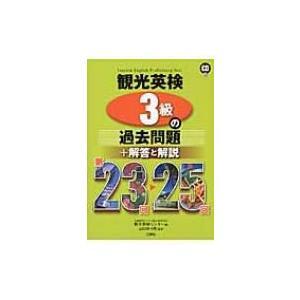 観光英検3級の過去問題+解答と解説 CD付 第23回‐25回 / 全国語学ビジネス観光教育協会  〔本〕|hmv