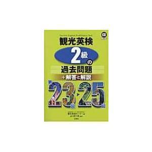 観光英検2級の過去問題+解答と解説 CD付 第23回‐25回 / 全国語学ビジネス観光教育協会  〔本〕|hmv