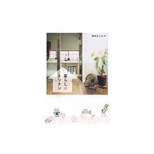 暮らしのトンテン / 柚木さとみ  〔本〕|hmv
