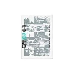 建築空間計画 / 積田洋  〔本〕 hmv