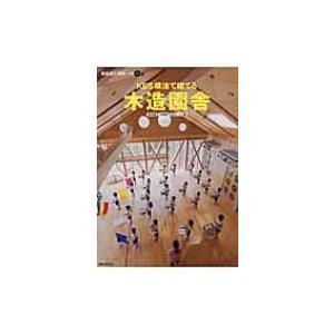 Kes構法で建てる木造園舎 「建築設計資料」別冊 / Books2  〔本〕|hmv