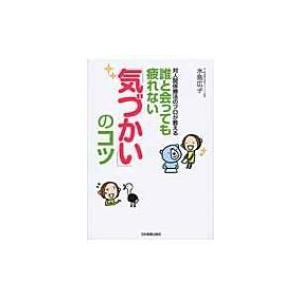 発売日:2012年09月 / ジャンル:社会・政治 / フォーマット:本 / 出版社:日本実業出版社...