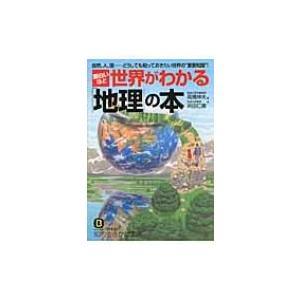 面白いほど世界がわかる「地理」の本 知的生きかた文庫 / 高橋伸夫  〔文庫〕