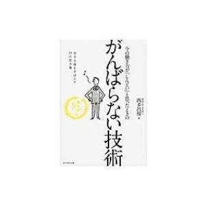 発売日:2012年09月 / ジャンル:哲学・歴史・宗教 / フォーマット:本 / 出版社:ダイヤモ...