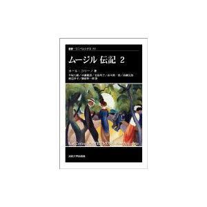 発売日:2012年12月 / ジャンル:哲学・歴史・宗教 / フォーマット:全集・双書 / 出版社:...