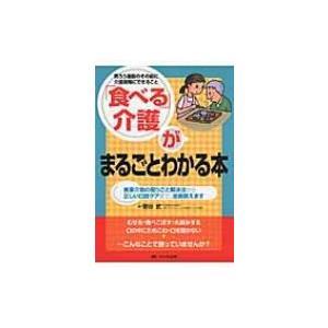 発売日:2012年10月 / ジャンル:社会・政治 / フォーマット:本 / 出版社:メディカ出版 ...