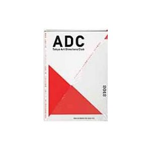 Adc年鑑2012 Tokyo Art Directors Club Annual 2012 / 東京アートディレクタ-ズクラブ  〔全集・双書〕|hmv