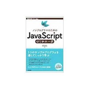 ノンプログラマのためのJavaScriptはじめの一歩 WEB+DB PRESS plus / 外村...