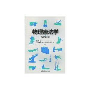 物理療法学(第2版) / 松澤正  〔本〕|hmv