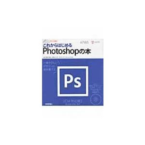 これからはじめるPhotoshopの本 CS6対応版 デザインの学校 / 宮川千春  〔本〕