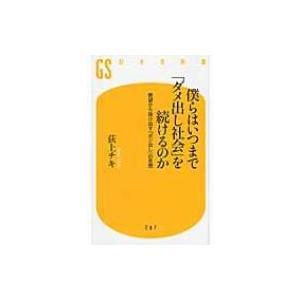 発売日:2012年11月 / ジャンル:文芸 / フォーマット:新書 / 出版社:幻冬舎 / 発売国...