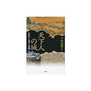 発売日:2012年11月 / ジャンル:哲学・歴史・宗教 / フォーマット:本 / 出版社:風媒社 ...