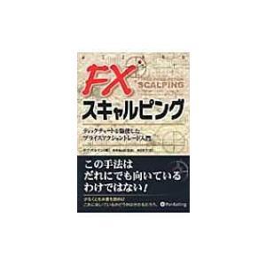 発売日:2012年11月 / ジャンル:ビジネス・経済 / フォーマット:本 / 出版社:パンローリ...