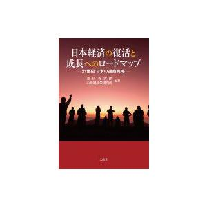 日本経済の復活と成長へのロードマップ 21世紀日本の通商戦略 / 浦田秀次郎  〔本〕