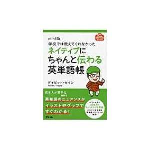 学校では教えてくれなかったネイティブにちゃんと伝わる英単語帳 アスコムmini Bookシリーズ /...