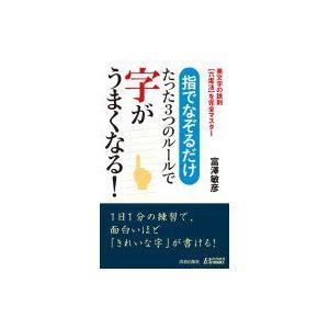 指でなぞるだけ たった3つのルールで字がうまくなる! 青春新書PLAYBOOKS / 富澤敏彦  〔...