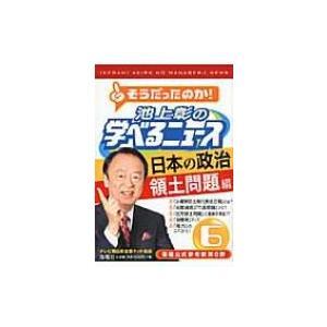 池上彰の学べるニュース 6 日本の政治 領土問題編 / 池上彰 イケガミアキラ  〔本〕|hmv