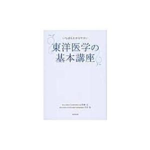 いちばんわかりやすい東洋医学の基本講座 / 佐藤弘  〔本〕|hmv