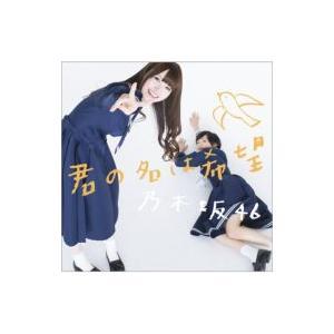 乃木坂46 / 君の名は希望 (+DVD)【Type-A】 ...