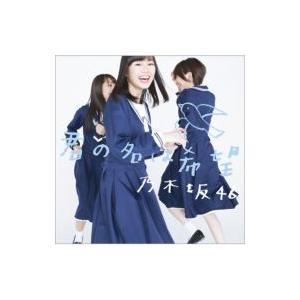 乃木坂46 / 君の名は希望 (+DVD)【Type-B】 ...