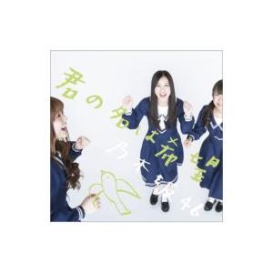 乃木坂46 / 君の名は希望 (+DVD)【Type-C】 ...