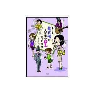 発売日:2013年04月 / ジャンル:文芸 / フォーマット:本 / 出版社:創元社 / 発売国:...