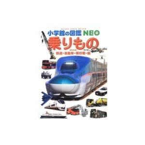 乗りもの 鉄道・自動車・飛行機・船 小学館の図鑑NEO / 真島満秀  〔図鑑〕