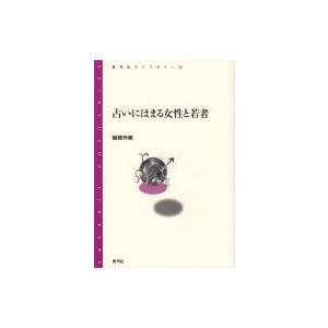 占いにはまる女性と若者 青弓社ライブラリー / 板橋作美  〔全集・双書〕