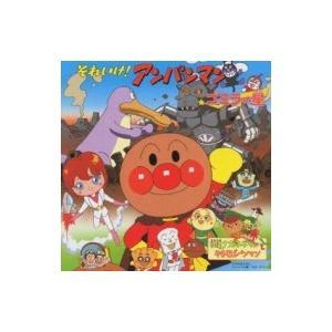 アニメ (Anime) / それいけ!アンパンマン ゴミラの星 国内盤 〔CD〕