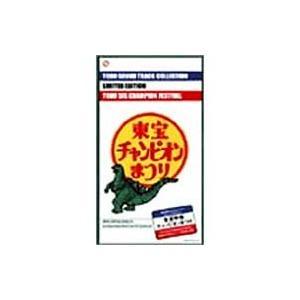 サウンドトラック(サントラ) / 東宝映画サン...の関連商品3