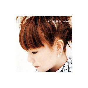 aiko アイコ / あなたと握手  〔CD Maxi〕