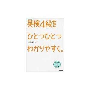 英検4級をひとつひとつわかりやすく。 / 学研教育出版  〔全集・双書〕|hmv