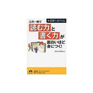 この一冊で「読む力」と「書く力」が面白いほど身につく! 図解1分ドリル 青春文庫 / 知的生活追跡班...