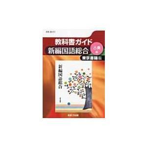 高校教科書ガイド 東京書籍版新編国語総合古典 / Books2  〔全集・双書〕