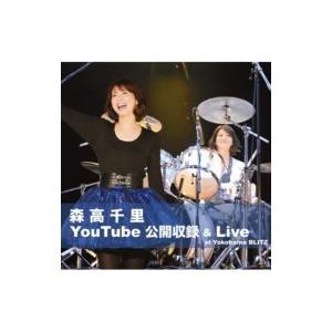森高千里 モリタカチサト / 森高千里 YouTube公開収録  &  Live at Yokohama BLITZ (+DVD)  〔CD〕|hmv