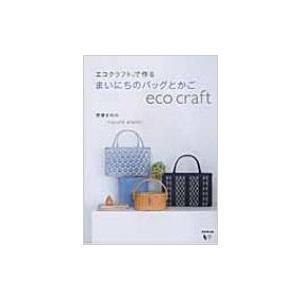 エコクラフトで作るまいにちのバッグとかご / 荒関まゆみ  〔本〕|hmv