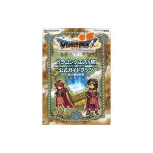 ドラゴンクエストVII エデンの戦士たち ニンテンドー3DS版 公式ガイドブック 秘伝●最終編 SE...