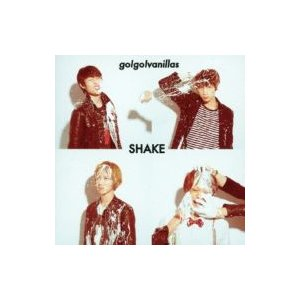 go!go!vanillas / SHAKE  〔CD〕