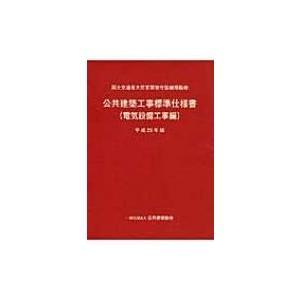 公共建築工事標準仕様書 電気設備工事編 平成25年版 / 公共建築協会  〔本〕 hmv
