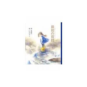 最初の質問 講談社の創作絵本 / 長田弘  〔絵本〕