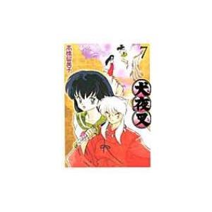 犬夜叉 ワイド版 7 少年サンデーコミックススペシャル / 高橋留美子 タカハシルミコ  〔コミック〕 hmv
