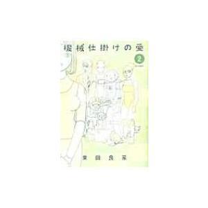 機械仕掛けの愛 2 ビッグコミックビッグ / 業田良家  〔コミック〕|hmv