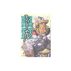 シュトヘル 8 ビッグコミックオリジナル / 伊藤悠  〔コミック〕