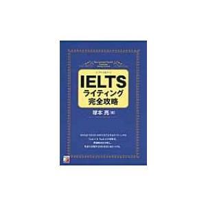 発売日:2013年07月 / ジャンル:語学・教育・辞書 / フォーマット:本 / 出版社:明日香出...