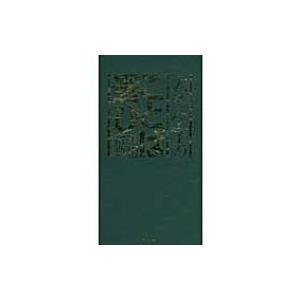発売日:2013年07月 / ジャンル:語学・教育・辞書 / フォーマット:辞書・辞典 / 出版社:...